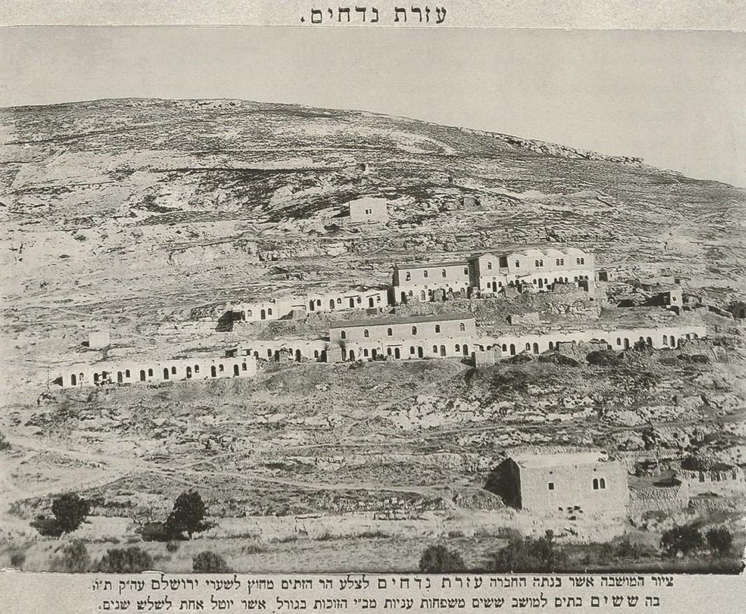 60 Häuser gebaut von der Ezrat Achim Wohltätigkeitsorganisation in Silwan, Jerusalem für arme jemenitische Juden in den 1880er Jahren. Foto: Wikipedia Commons