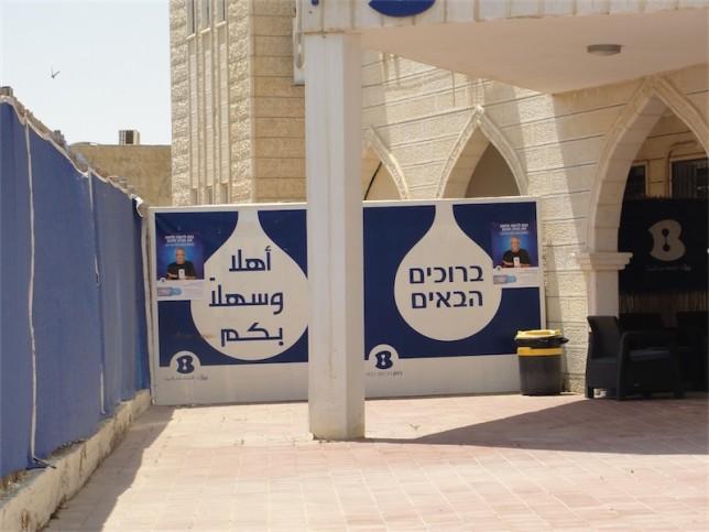 Das Bezeq Call Center in der Moschee. Foto Judy Lash Balint