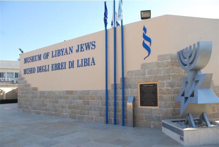 Das libysch-jüdische Museum in Or Yehuda. Foto zVg