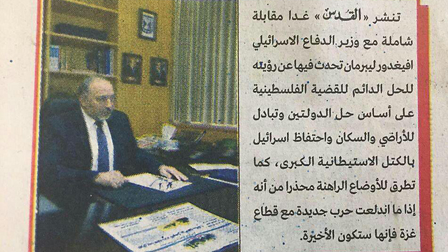 Foto Screenshot Al-Quds-Zeitung