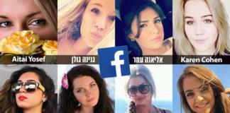 """Mehrere Frauen die Hamas als """"Lockvogel"""" bei Facebook eingetragen hatte. Foto IDF Spokesperson's Unit"""