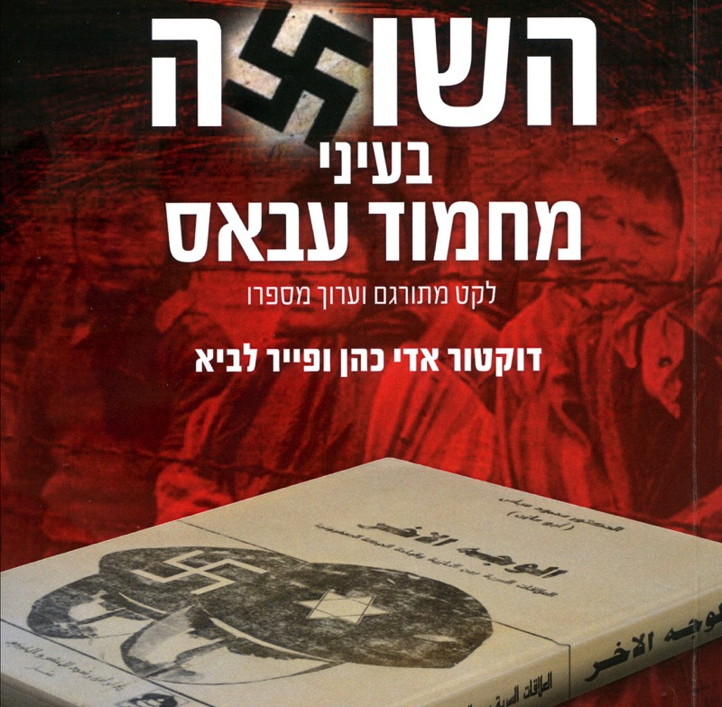 The Holocaust in the eyes of Mahmoud Abbas, (Hebr). Foto zVg