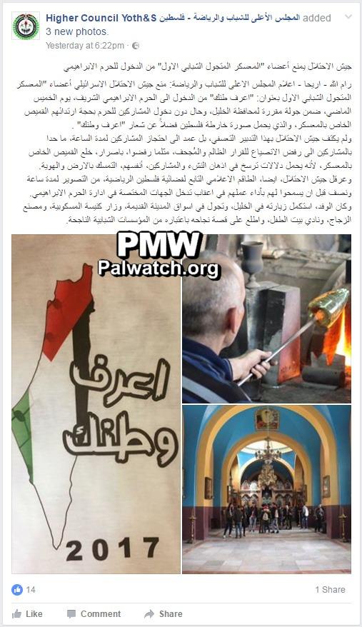 """Text auf dem T-Shirt:""""Kenne dein Heimatland 2017"""" Foto via PMW, Facebook-Seite des Obersten Rats der PLO für Jugend und Sport, 17. März 2017."""