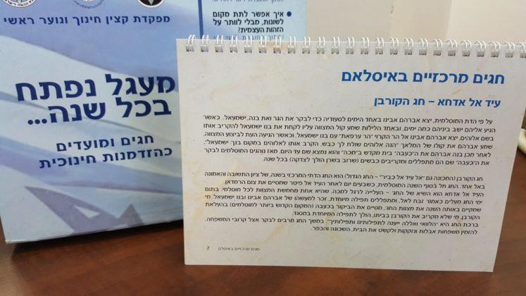 Kulturelle Vielfalt in der Israelischen Gesellschaft: Muslimische Feierte, Christliche Feiertage, Drusische Feiertage