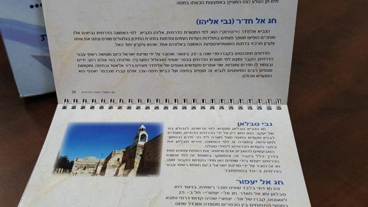 """""""Information zum drusischen Feiertag des Propheten Al-Chidr"""""""