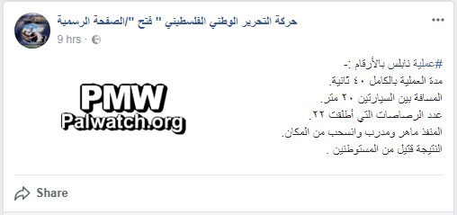 Fatah Facebook Seite.