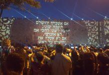 "Projektion am Light Festival 2017 aus dem Psalm 137 ""Wenn ich dich je vergesse, Jerusalem"" Foto Ori229, CC BY-SA 4.0, https://commons.wikimedia.org/w/index.php?curid=60675970"