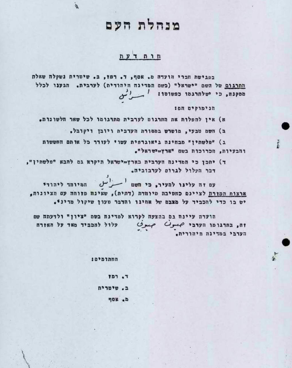Foto Screenshot archives.gov.il