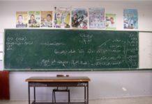 Symbolbild. Poster von Selbstmordattentätern in Palästinensischer Schulklasse in Tul Karem. Foto IDF/Flickr