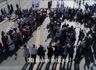 Israel: Knesset feiert 70-jähriges Jubiläum. Foto Knesset