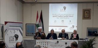 """Eine Gruppe arabischer und islamischer Aktivisten, die sich in der libanesischen Hauptstadt Beirut traf und erklärte, dass """"alle Formen der Normalisierung mit dem zionistischen Wesen ein Akt des Verrats sind"""". Foto Al-Resalah / Facebook"""