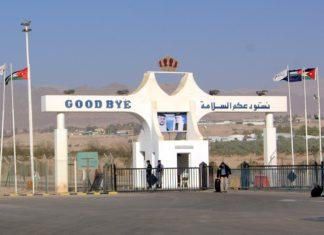 Grenzübergang Aquaba (Jordanien) - Israelischer Kontrollpunkt. Foto Pawel Ryszawa, CC BY-SA 4.0, https://commons.wikimedia.org/w/index.php?curid=4617175
