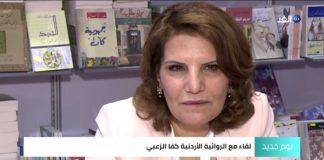Foto Screenshot Alghad Extra / Youtube