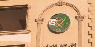 Ehemaliger Hauptsitz der Muslimbruderschaft in Ägypten. Foto Screenshot Youtube / AFP