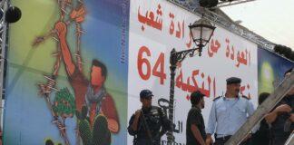 Ein palästinensischer Polizist im Einsatz. Foto Heinrich Böll Stiftung. Nakba Demonstrationen in Ramallah 2012, CC BY 2.0, https://commons.wikimedia.org/w/index.php?curid=89233604