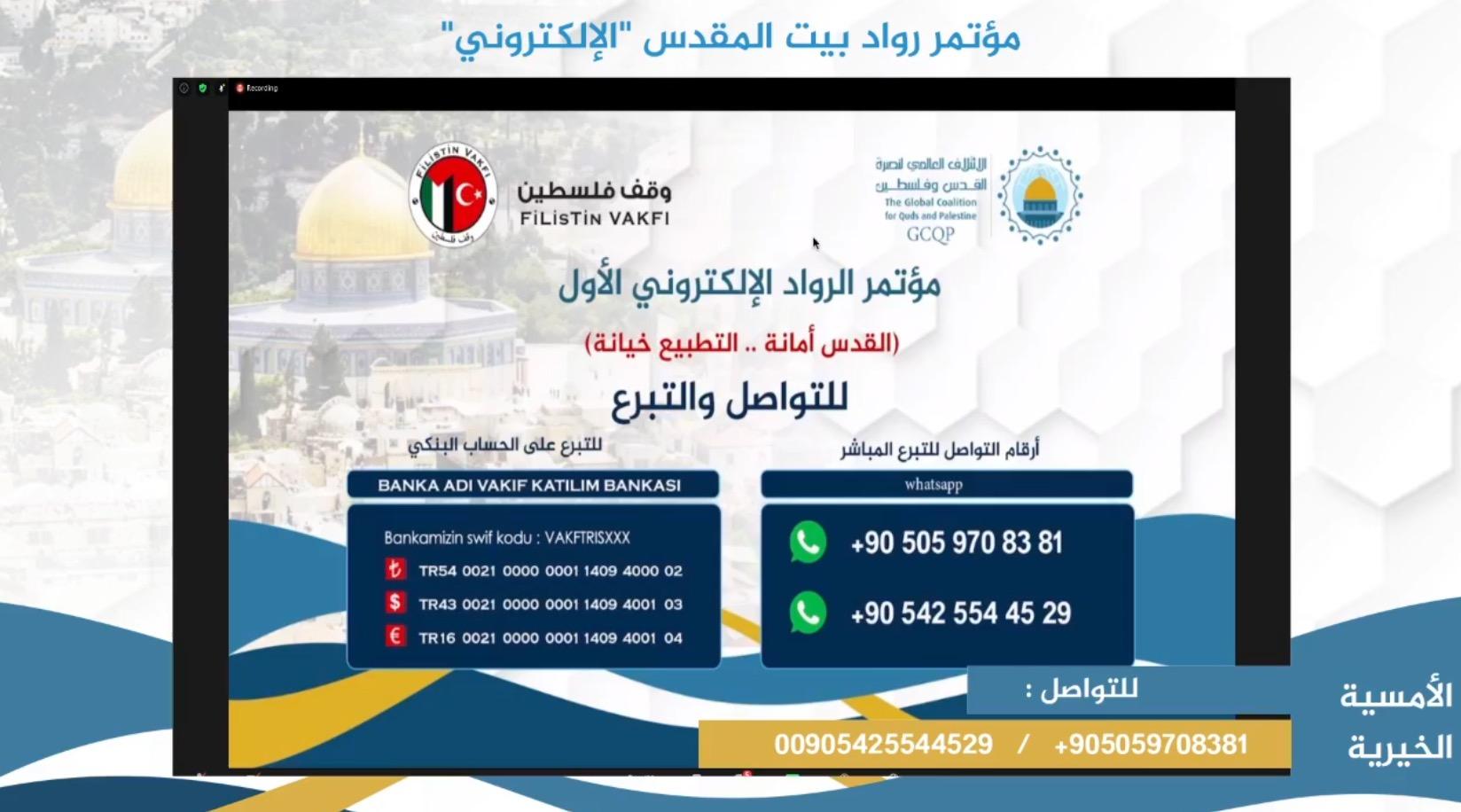 Eingeblendete Konten von türkischen Banken, anlässlich einer Online Spenden-Sammlung für Hamas im Fernsehsender Al-Aqsa TV am 7. November 2020. Foto Screenshot Facebook