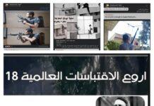 """Foto Screenshot UN Watch Bericht """"Beyond the Textbooks""""."""