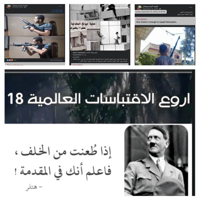 """Foto Screenshot UN Watch Bericht """"Beyond the Textbooks"""