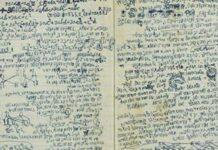 Aus den Notizbüchern von Herrn Shushani. Foto The National Library of Israel